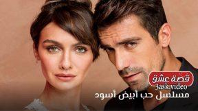 مسلسل حب ابيض اسود الحلقة 29 مترجم قصة عشق